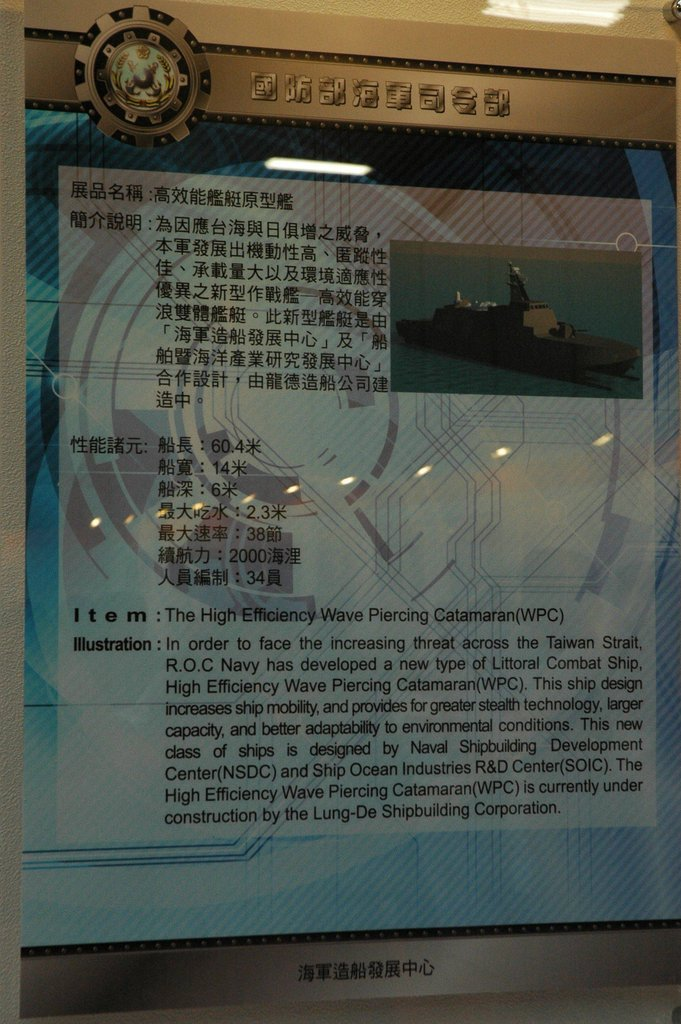 missile boat taiwan (4)