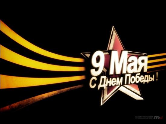 holidays_may_9_from_may_9_victory_day