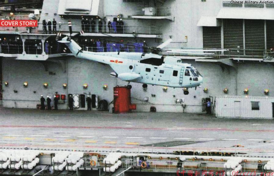AEW o Calcanhar de Aquiles do Porta Aviões CV 16 Liaoning