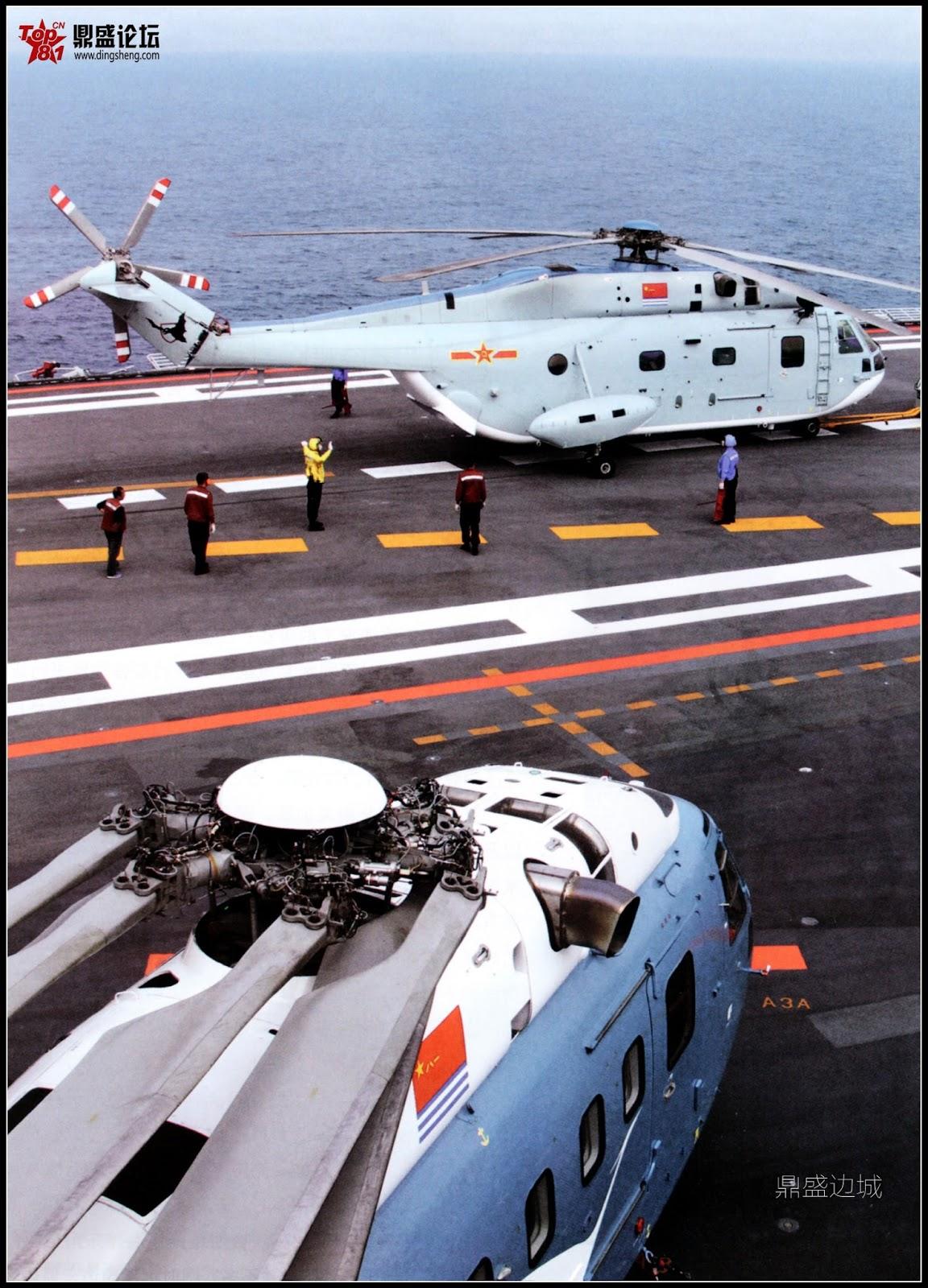 Reveladas as primeiras imagens do Helicóptero AEW Z -8J abordo do porta Aviões Liaoning